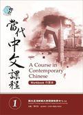 當代中文課程作業本(1)