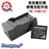 ★相機配件 超值組合★電池王 For DMW-BCE10/GCA-S008 高容量鋰電池+充電器組
