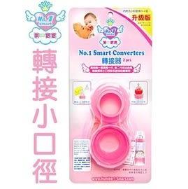 『121婦嬰用品館』第一寶寶 轉接器 - 粉 兩入(一般口徑)