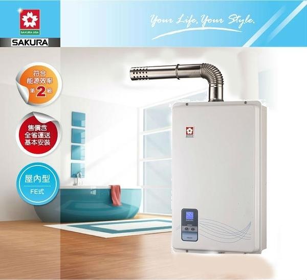 櫻花SH9133-13L強制排氣數位恆溫熱水器-天然