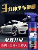 汽車蠟打蠟車用上光通用噴蠟黑白色車鍍膜保養珍珠專用液體劃痕臘 新年慶