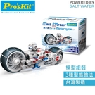 ProsKit 科學玩具 鹽水燃料電池動力巡戈車 ( GE-753 ) 台灣寶工
