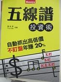 【書寶二手書T1/投資_KOM】五線譜投資術_薛兆亨