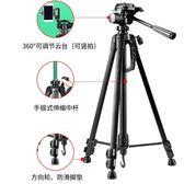 偉峰專業三腳架單反手機直播自拍支架相機攝影攝像便攜微單三角架