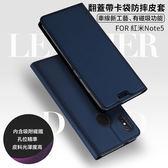 商務殼 紅米Note5 手機皮套 磁吸 翻蓋式 插卡 支架 手機殼 全包 防摔 防滑 保護套 保護殼