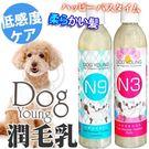 【培菓平價寵物網】美國Dog Young》N3/N9多漾護毛潤毛乳系列-330ml