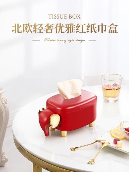 紙巾盒 紙巾盒創意家用客廳北歐風輕奢高檔餐廳可愛彈簧簡約結婚抽紙盒  【618 大促】
