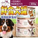 【培菓平價寵物網】德國TERRA CANIS醍菈鮮廚》小型挑嘴犬無榖鮮食罐頭-100g(可超取)