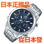 免運費包郵 日本正規貨 CASIO 卡西歐手錶 EDFICE EQW-T630JD-2AJF 太陽能多局電波手錶 時尚商务男錶