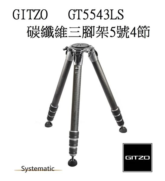 Gitzo Systematic GT5543LS 碳纖維三腳架5號4節-系統家系列 (公司貨)