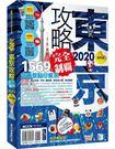 東京攻略完全制霸2020...