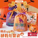 【04726】 萬聖節餅乾袋  1組10入 烘焙食品包裝袋 塑料袋 包裝袋 糖果袋 禮物袋