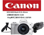 名揚數位 送128G CANON EOS M50 MARK II KIT 15-45mm +麥克風+三腳架手把 限量組合 (分期0利率) 登入贈好禮