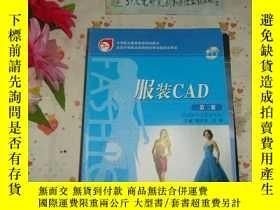 二手書博民逛書店中職教材《服裝CAD-第二版(罕見》文泉技術類16開16-D15
