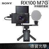 Sony DSC-RX100 M7 類單眼相機 DSC-RX100M7G 手持握把組 9/1前購買贈好禮 總代理公司貨
