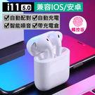 【加購價】i11高規版藍芽5.0 雙耳觸控型雙耳藍芽耳機 蘋果/安卓皆通用 藍牙耳機
