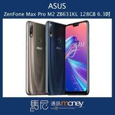 華碩 ASUS ZenFone Max Pro M2 ZB631KL/128GB/6.3吋/臉部解鎖【馬尼通訊】