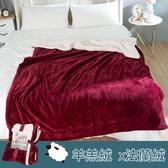 【eyah】法式馬卡龍雙面加厚法蘭絨羊羔絨毯2入組-紅