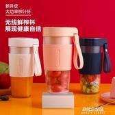 電動榨汁機果汁機現貨迷你家用電動榨汁機 便攜式USB充【快速出貨】