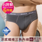 男性 MIT舒適 三角內褲 涼感紗材質 台灣製造 M-L-XL-XXL no.9186(6件組)-席艾妮SHIANEY