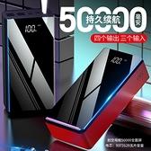 應急電源 官方正品50000毫安充電寶4萬/3萬/2萬毫安智慧手機全通用汽車電源