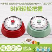 廚房機械 廚房 學生提醒計時器LY3903『愛尚生活館』