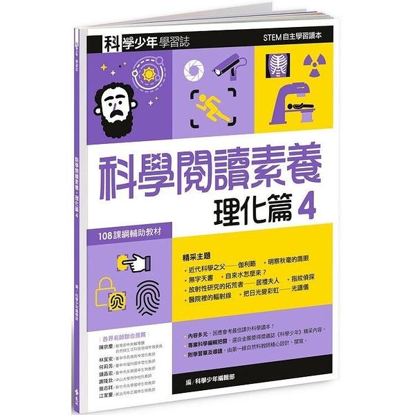 科學少年學習誌:科學閱讀素養理化篇4