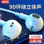 摩斯維 耳機入耳式有線typec原裝適用小米vivo華為oppo手機帶麥耳塞降噪通用