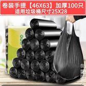 垃圾袋家用加厚中大號黑色手提背心式拉圾袋一次性塑料袋廚房 街頭潮人