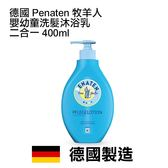 德國 Penaten 牧羊人 嬰幼童洗髮沐浴乳二合一  400ml 洗髮乳 沐浴乳【PQ 美妝】
