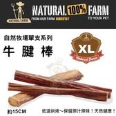 *King Wang*自然牧場100%Natural Farm自然牧場單支系列《牛腱棒-XL》犬用零食
