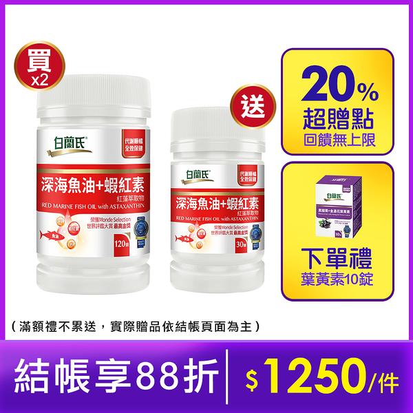 白蘭氏 深海魚油+蝦紅素 新包裝 120錠/瓶-促進新陳代謝 冷氣房溫差大必備