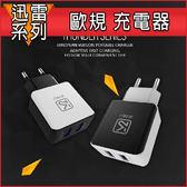 通用 TYPE-C  IOS 充電器 旅充 旅充頭 歐規 充電器 旅行專用 雙USB 安卓 蘋果 HTC SONY ASUS