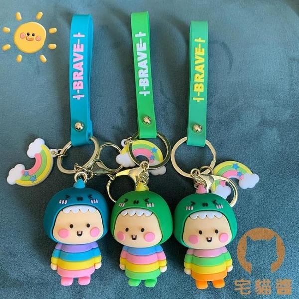 鑰匙鏈圈環彩虹掛件汽車鎖匙扣小恐龍鑰匙扣【宅貓醬】