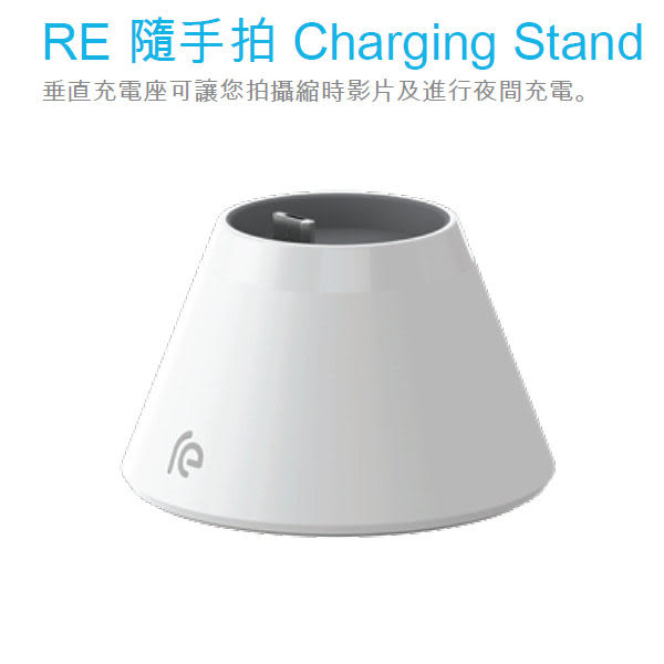 HTC RE CAMERA (E610) 隨手拍 Charging Stand垂直充電座(R1413)★for HTC RE專用