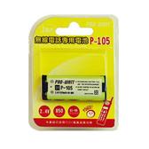 PRO-WATT 國際牌無線電話專用副廠電池 HHR-P105