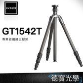 Gitzo GT1542T GT經典系列 6X 碳纖維三腳架 專業推薦碳纖維三腳架 文祥公司貨 下殺超低優惠