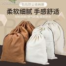 包包收納奢侈包包防塵收納袋抽繩大小皮包束口防潮包棉布衣服內衣整理神器 快速出貨