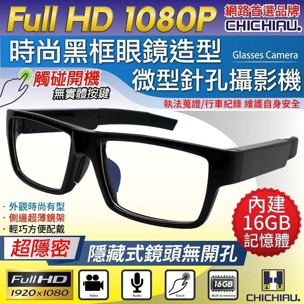 【CHICHIAU】1080P 時尚無孔眼鏡造型觸摸式開關微型針孔攝影機(16G)四保科技