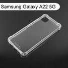 【Dapad】空壓雙料透明防摔殼 Samsung Galaxy A22 5G (6.6吋)