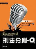 (二手書)刑法分則-Q(撲馬老師開講)-國考各類科適用