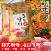 韓國 韓式粉條 500g 冬粉 冬粉條 炒冬粉 地瓜冬粉 雜菜 涼拌冬粉