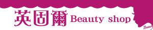 英固爾 Beauty Shop