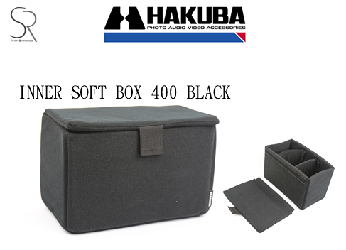 HAKUBA FOLDING inner soft BOX 400 相機內袋 【HA33676 黑 / HA33675 灰】