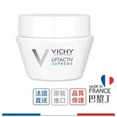 【Mini瓶】Vichy 薇姿 R激光賦活女神霜(混合肌) 15ml 即期良品2021-01【巴黎丁】