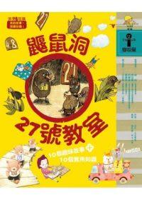 書立得-故事i知識:鼴鼠洞27號教室(學校篇)