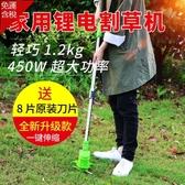 電動割草機農用家用除草機鋰電便攜園林修剪工具草坪機打草機MKS 免運