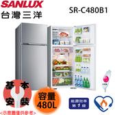 【SANLUX三洋】480L 1級定頻上下雙門電冰箱 SR-C480B1 含基本安裝 免運費