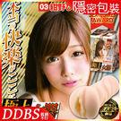 【DDBS】日本 KMP 極上女器 秘部03  女優名器『紺野光』 情趣 自慰套 飛機杯完全體感