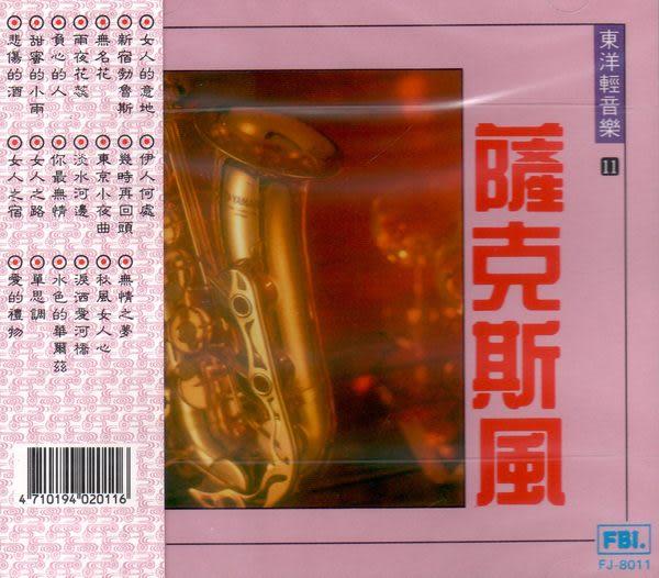 東洋輕音樂 11 薩克斯風 一 CD  (音樂影片購)